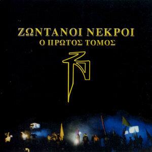 O Protos Tomos/The First Volume