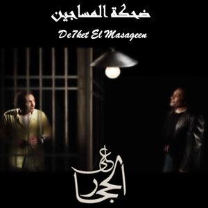 De7ket Elmasgeen Prisoner's Smile