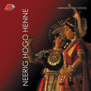 Neerig Hogo Henne (Folk Songs On Lord Ganesha)