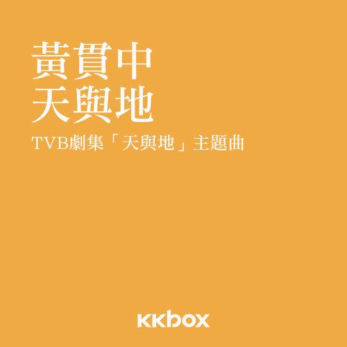 天與地 - TVB劇集<天與地>主題曲