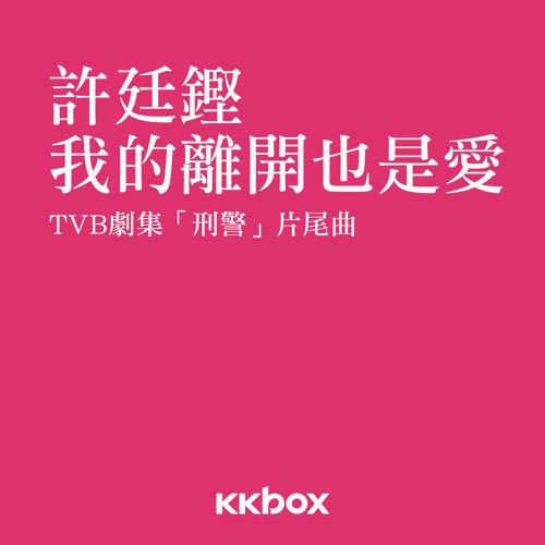我的離開也是愛 - TVB劇集<刑警>片尾曲