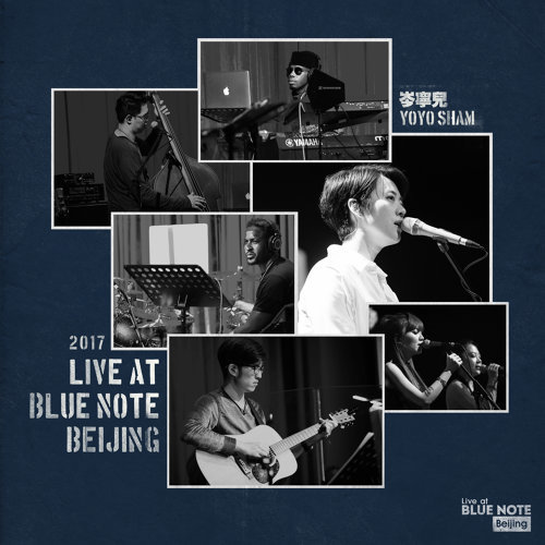 "岑寧兒""Live at Blue Note Beijing""現場錄音專輯 (Yoyo Sham ""Live at Blue Note Beijing"")"