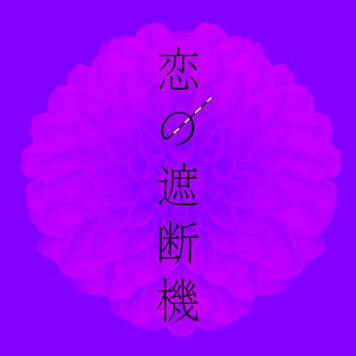 恋の遮断機 feat.H ZETTRIO