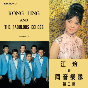 Back To Black Series - Kong Ling & The Fabulous Echoes Vol. 2