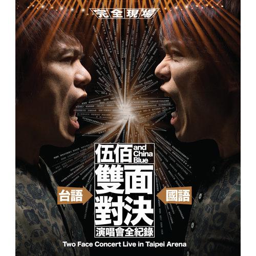 """伍佰 & China Blue 雙面對決演唱會全紀錄 - """"雙面對決"""" Live"""