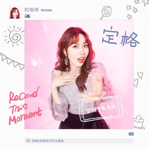 定格 - 荣耀9青春版手机主题曲