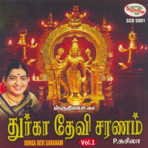 Durga Devi Saranam, Vol. 1