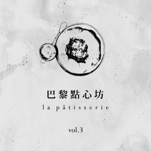巴黎點心坊.vol.3:la pâtisserie.vol.3