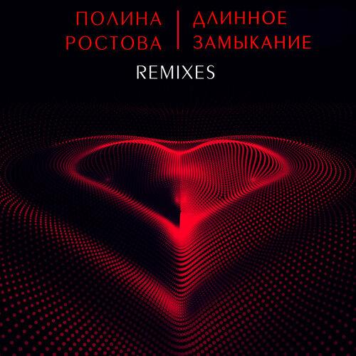 Длинное замыкание (Remixes)