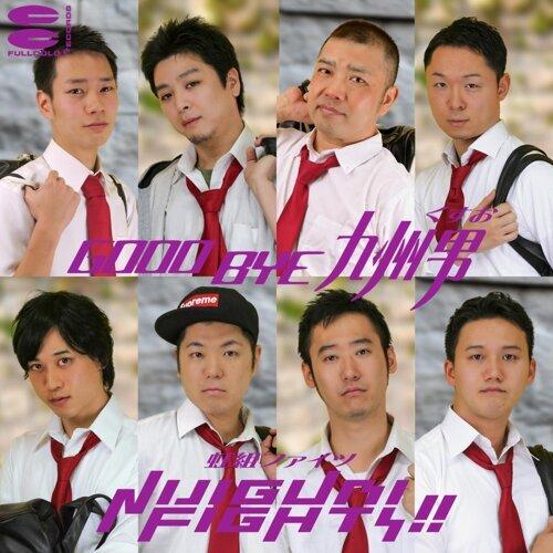 GOOD BYE 九州男 (GOOD BYE KUSUO)