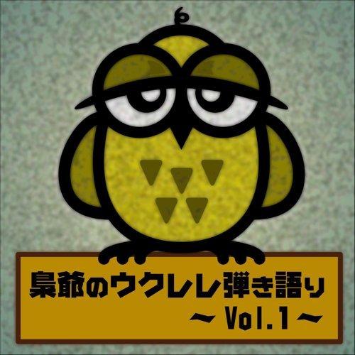 Fukuroujijii Ukulele Songs Vol.1