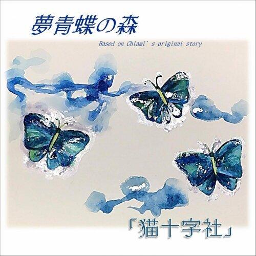 夢青蝶の森 (Dream Blue Butterfly Forest)