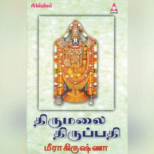 Thirumalai Thirupathi