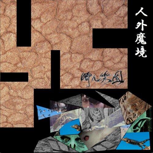 人外魔境 (jingaimakyou)