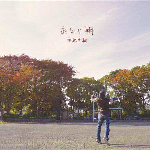 おなじ朝 (The Morning)