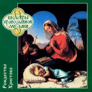 Шедевры православной музыки. Рождество Христово