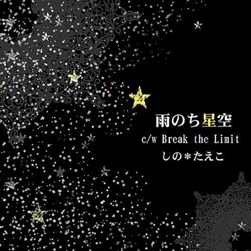 雨のち星空