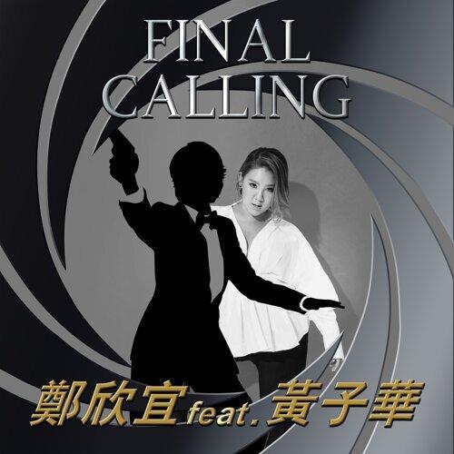 Final Calling (feat. 黃子華)