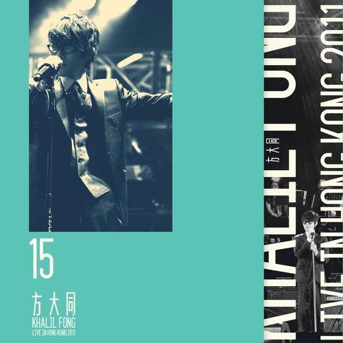 Wonderful tonight - 15 Khalil Live in HK 2011