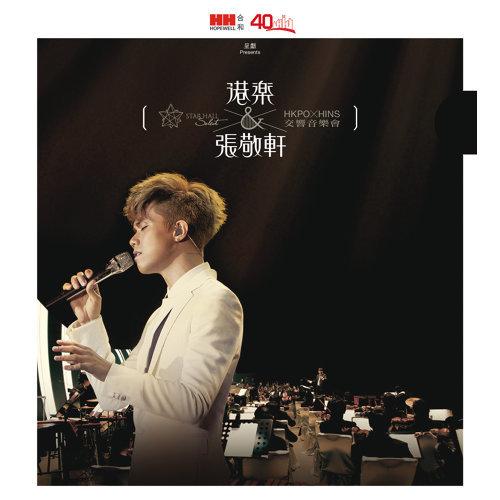 蔓珠莎華 - 2011 Live in Hong Kong
