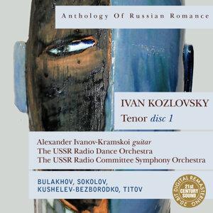 Anthology of Russian Romance: Ivan Kozlovsky, Vol. 1
