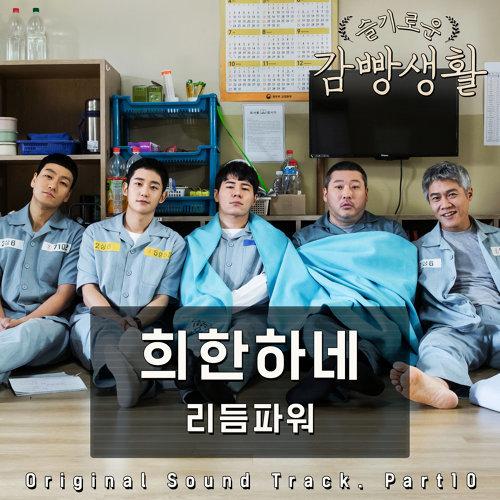 機智的監獄生活 OST Part 10 (How Strange) - ' Prison Playbook' Original Television Soundtrack Part 10