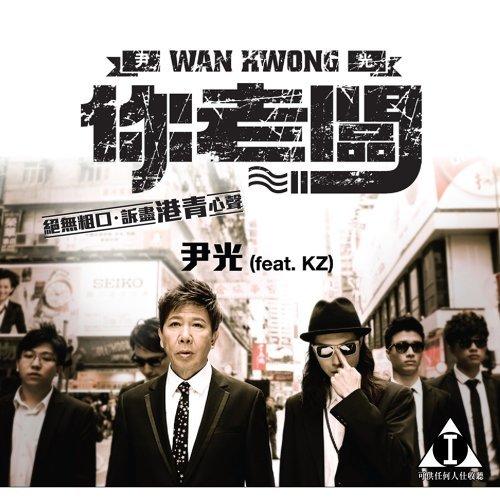 你老闆 - feat. KZ