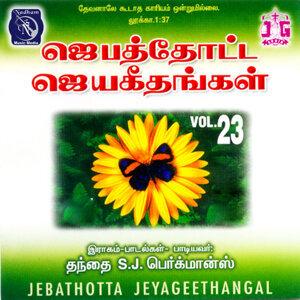 Jebathotta Jayageethangal - Vol. 23