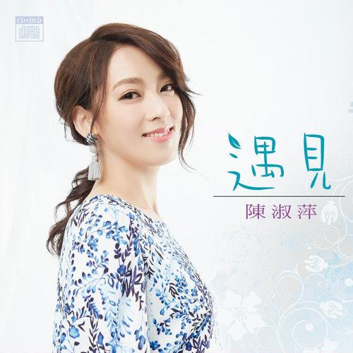 [音樂] 陳淑萍-真心沒人疼