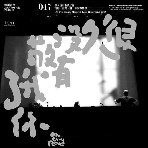 Taibalang Folksong *Encore 太巴塱民謠 安可曲-昊恩、陳建