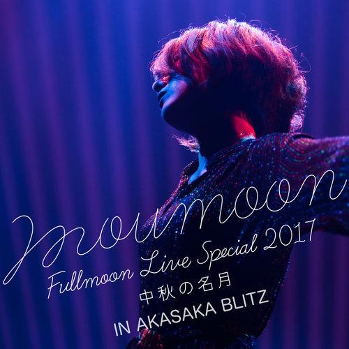 moumoon FULLMOON LIVE SPECIAL 2017 ~中秋明月~ IN AKASAKA BLITZ