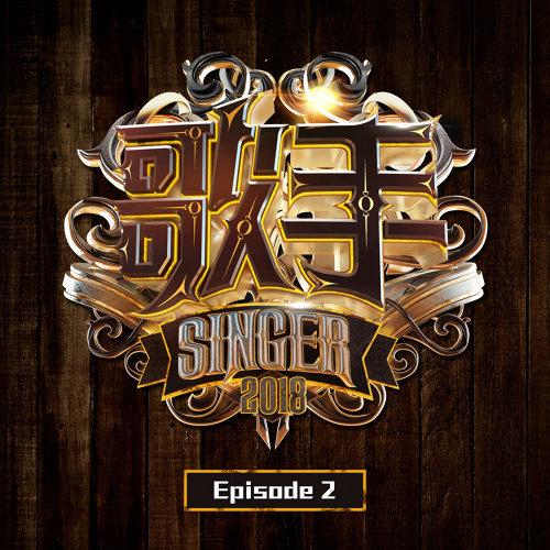歌手2018 Episode2