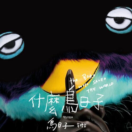 鳥日子 - <什麼鳥日子>電影主題曲