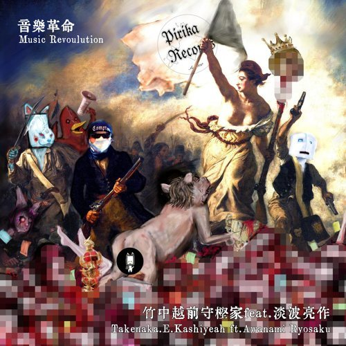 音楽革命 (feat. 淡波亮作)