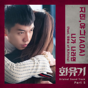 If You Were Me - 'A Korean Odyssey' Original Television Soundtrack Pt. 5