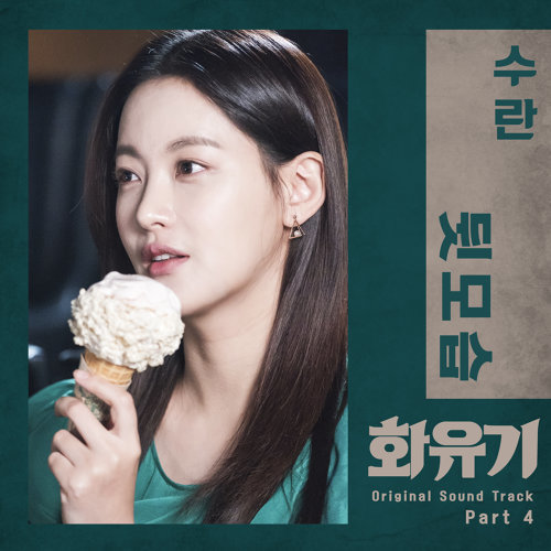 I'll Be Fine - 'A Korean Odyssey' Original Television Soundtrack Pt. 4