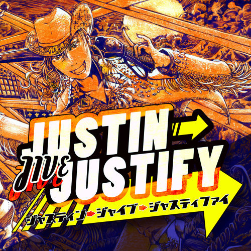 ジャスティン⇒ジャイブ⇒ジャスティファイ (Justin Jive Justify)