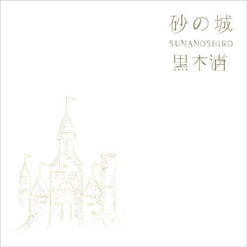 砂の城 (SUNANOSHIRO)
