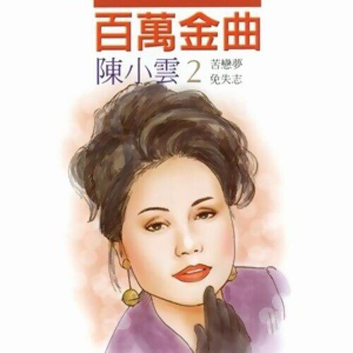 陳小雲.百萬金曲 (2) - 2