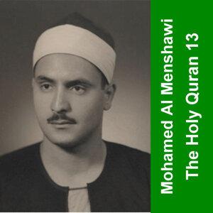 القرآن الكريم - الشيخ محمد المنشاوى 13