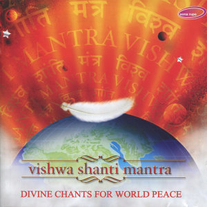 Vishwa Shanti Mantra