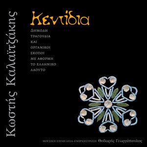 Kentidia