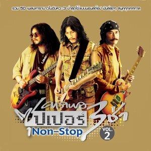คาราบาวซุปเปอร์ 3 ช่า Non-Stop Vol.2