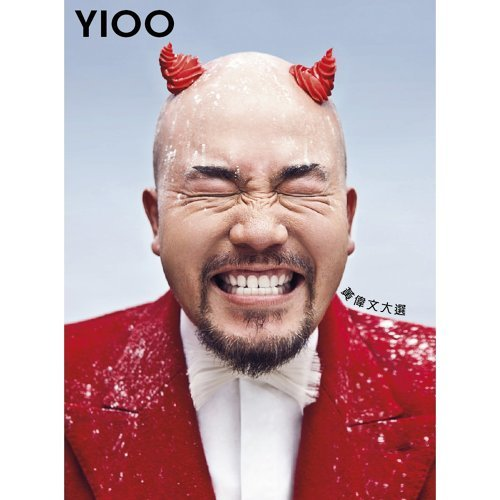Y100: 黃偉文大選 (Evil Edition ) 專輯封面