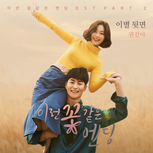 Flower ever after OST Part.2