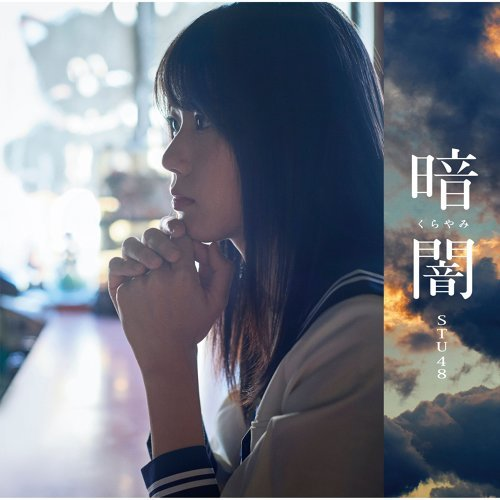 暗闇 - Type A