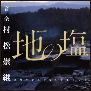 WOWOW連続ドラマW「地の塩」オリジナルサウンドトラック