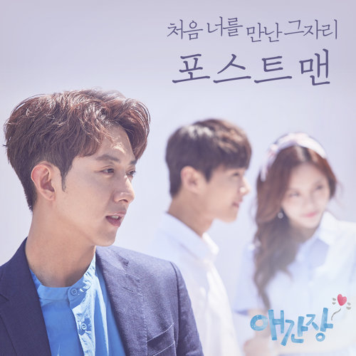 My first love OST Part.5