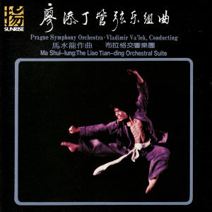 Ma Shui-lung: The Liao Tian-ding Orchestral Suite