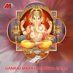 Ganraj Maza Hasatuya Gaali